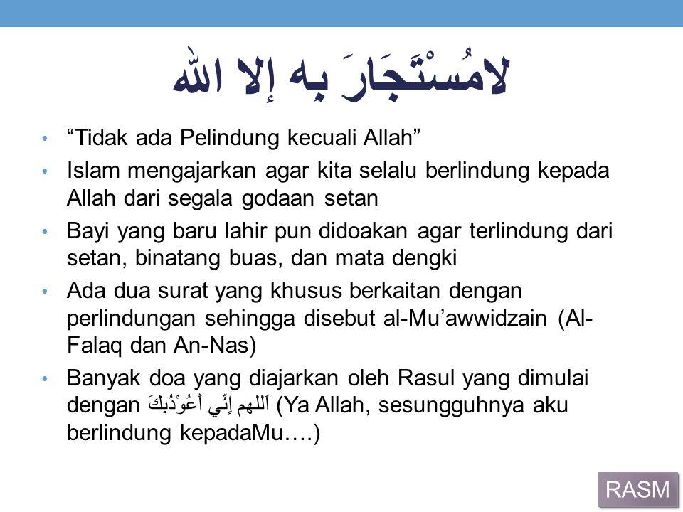 "لامُسْتَجَارَ بِه إلا الله ""Tidak ada Pelindung kecuali Allah"" Islam mengajarkan agar kita selalu berlindung kepada Allah dari segala godaan setan Bay"