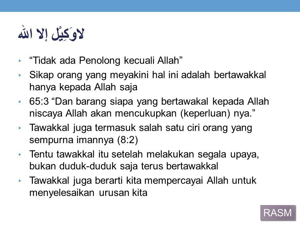 """لاوَكِيْل إلا الله """"Tidak ada Penolong kecuali Allah"""" Sikap orang yang meyakini hal ini adalah bertawakkal hanya kepada Allah saja 65:3 """"Dan barang si"""