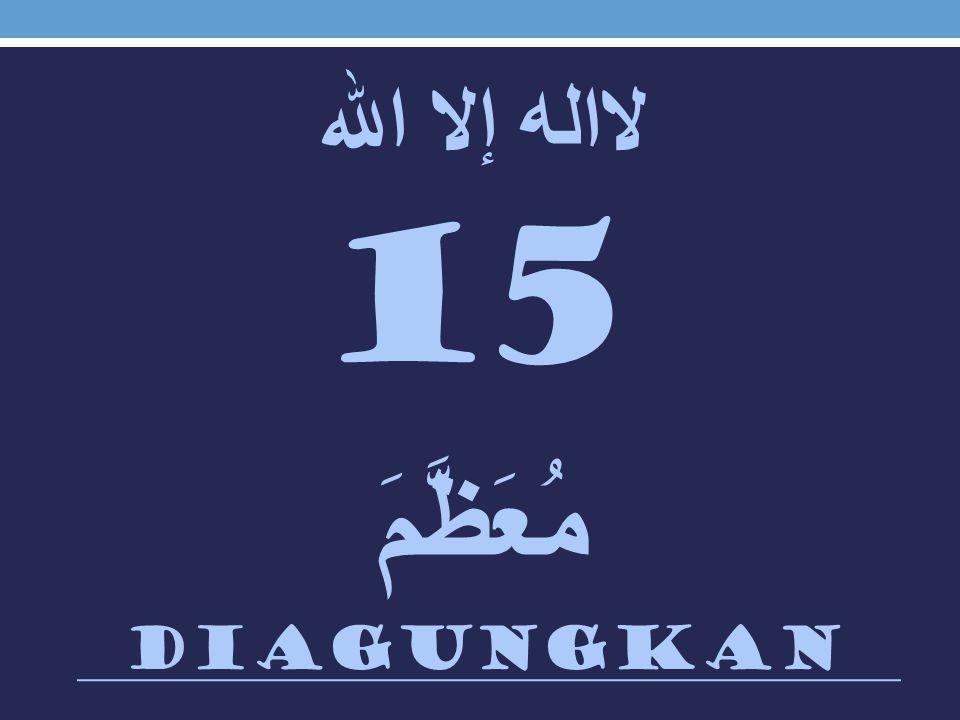 لااله إلا الله 15 مُعَظَّمَ diagungkan