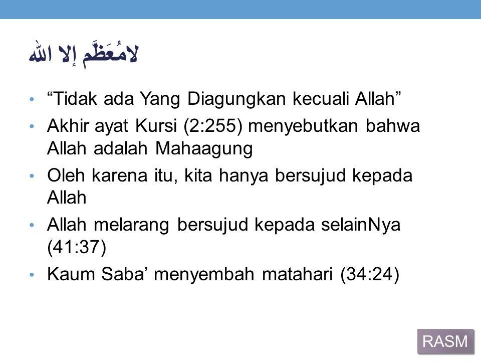 """لامُعَظَّم إلا الله """"Tidak ada Yang Diagungkan kecuali Allah"""" Akhir ayat Kursi (2:255) menyebutkan bahwa Allah adalah Mahaagung Oleh karena itu, kita"""