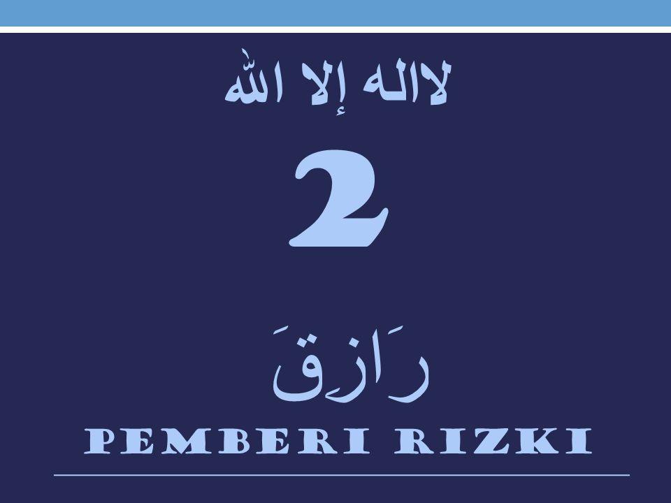 لااله إلا الله 2 رَازِقَ Pemberi Rizki