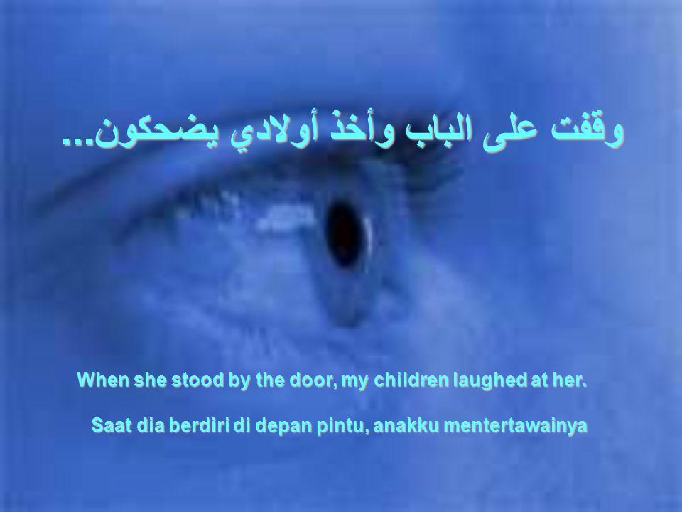 وفي يوم من الأيام..أتت أمي لزيارتي ولم تكن قد رأتني منذ سنوات ولم ترى أحفادها أبداً.