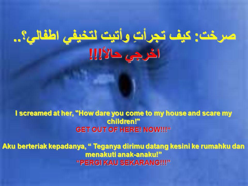 وقفت على الباب وأخذ أولادي يضحكون... When she stood by the door, my children laughed at her.