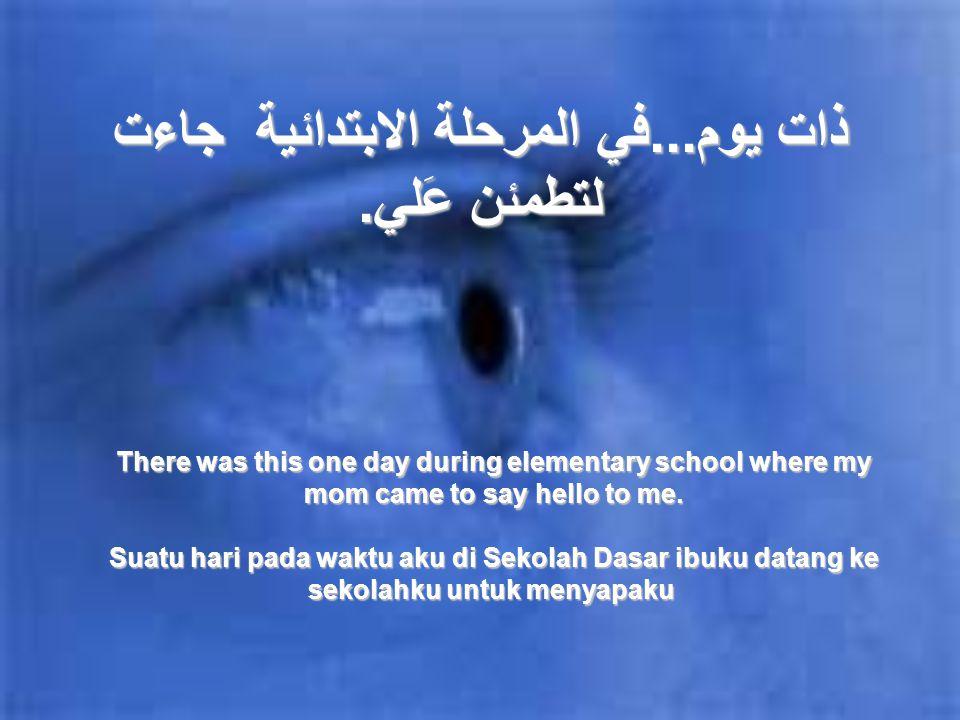 لم أذرف ولو دمعة واحدة !.I did not shed a single tear!!.