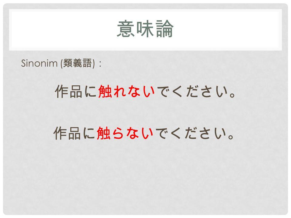 意味論 Sinonim ( 類義語 ) : 作品に触れないでください。 作品に触らないでください。