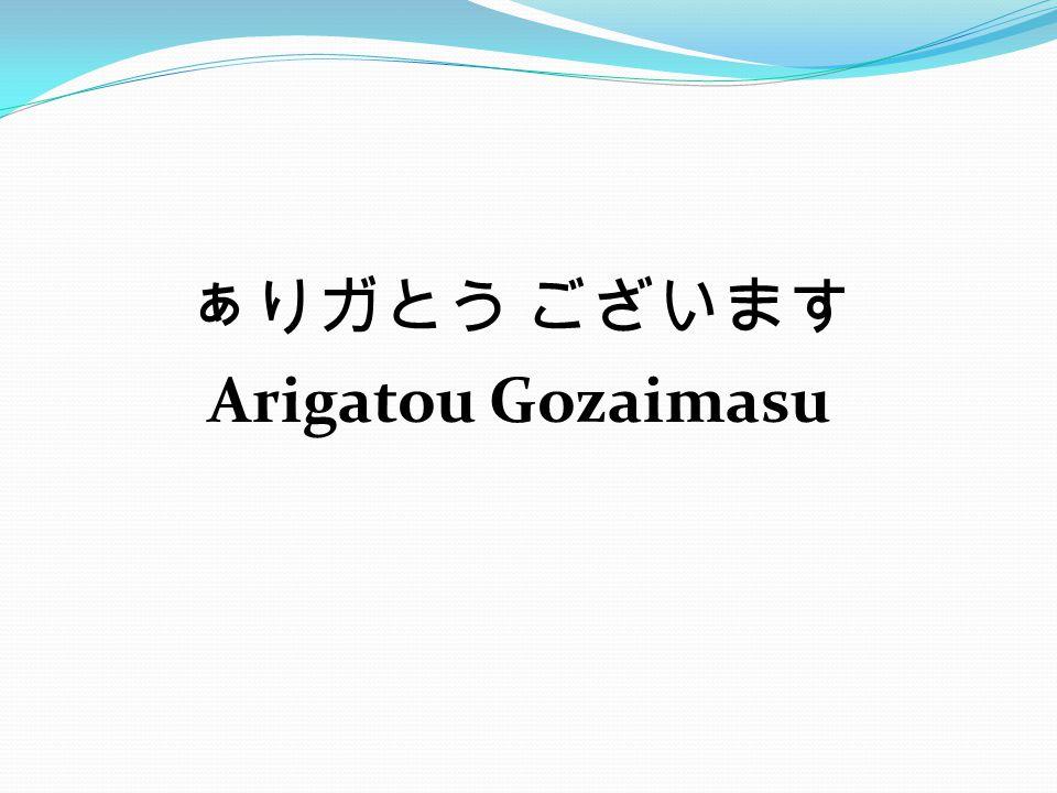 ぁりガとう ございます Arigatou Gozaimasu
