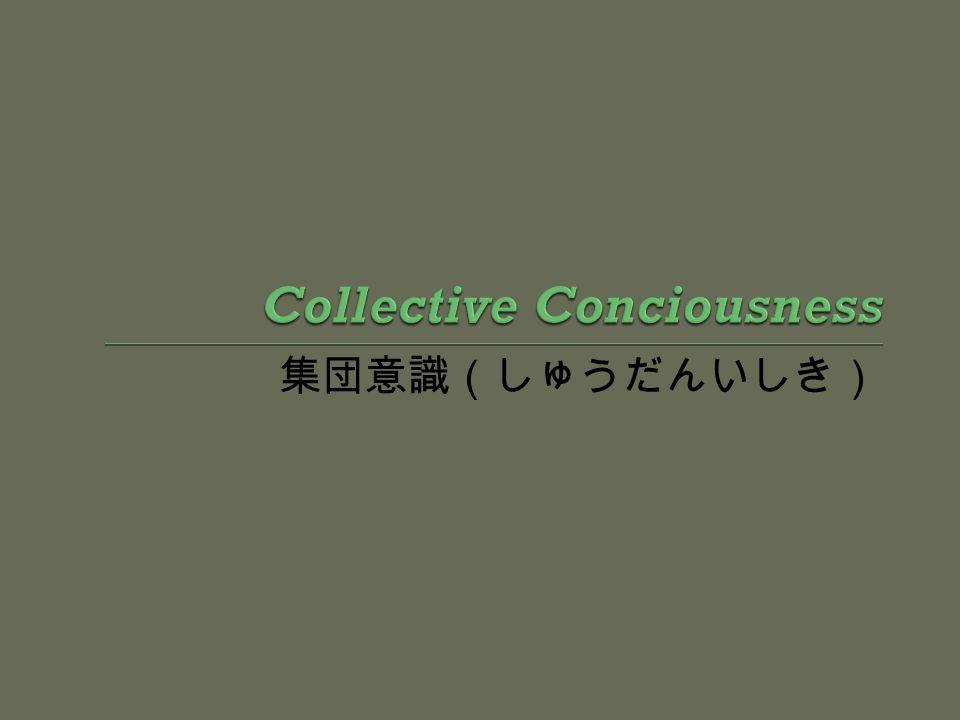 集団意識(しゅうだんいしき)