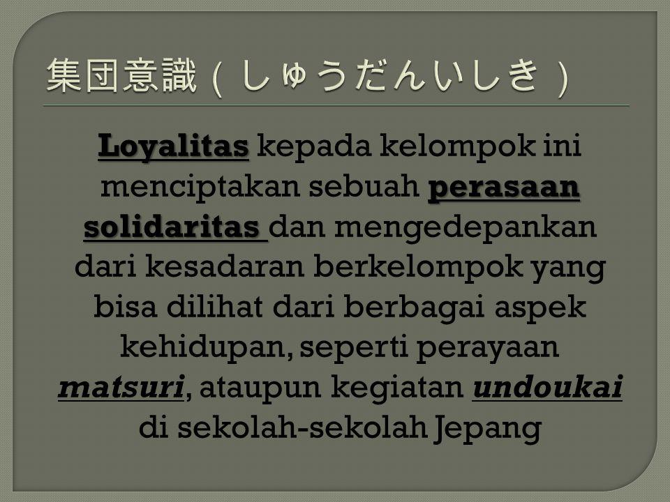 Loyalitas perasaan solidaritas Loyalitas kepada kelompok ini menciptakan sebuah perasaan solidaritas dan mengedepankan dari kesadaran berkelompok yang