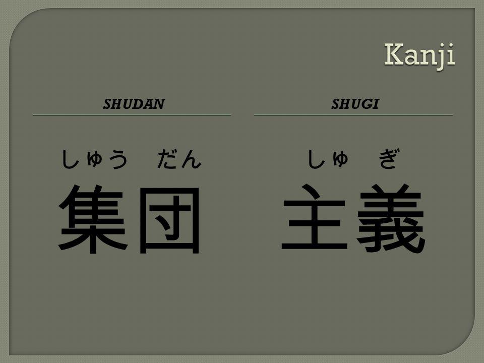 SHUDANSHUGI 集団 Collective Kelompok 主義 -ism Paham