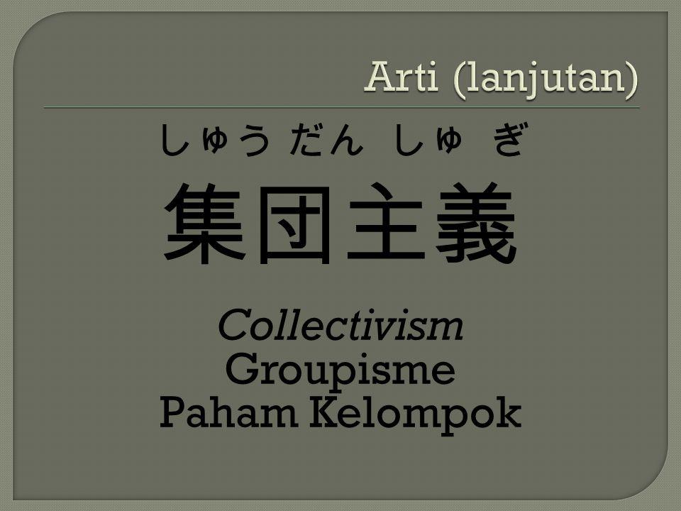 しゅう だん しゅ ぎ 集団主義 Collectivism Groupisme Paham Kelompok