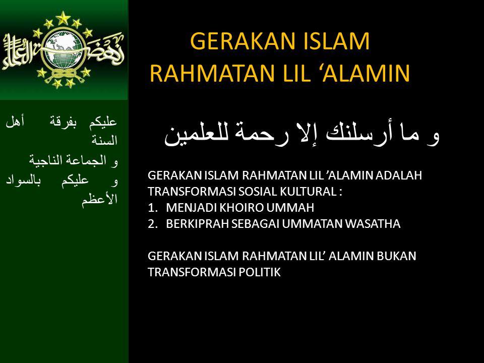 GERAKAN ISLAM RAHMATAN LIL 'ALAMIN عليكم بفرقة أهل السنة و الجماعة الناجية و عليكم بالسواد الأعظم و ما أرسلنك إلا رحمة للعلمين GERAKAN ISLAM RAHMATAN