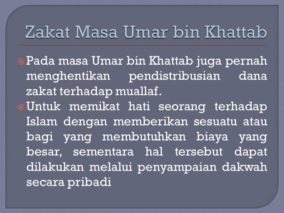  Pada masa Umar bin Khattab juga pernah menghentikan pendistribusian dana zakat terhadap muallaf.  Untuk memikat hati seorang terhadap Islam dengan