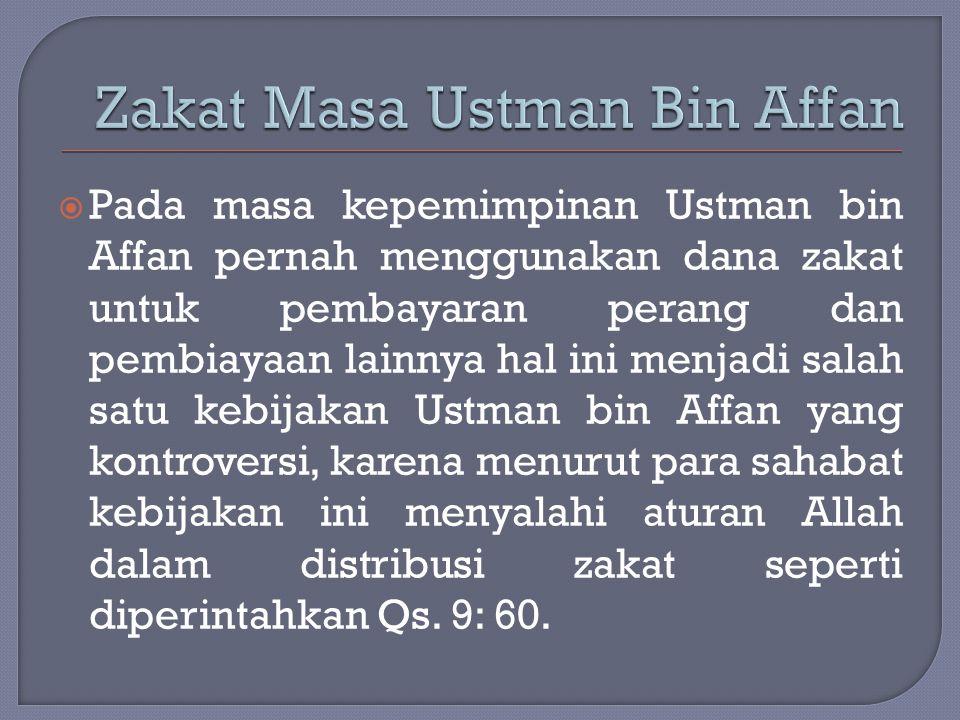  Pada masa kepemimpinan Ustman bin Affan pernah menggunakan dana zakat untuk pembayaran perang dan pembiayaan lainnya hal ini menjadi salah satu kebi