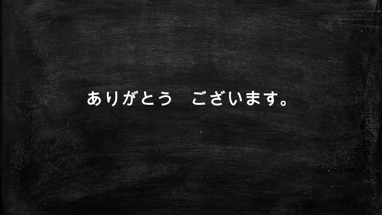 ありがとう ございます。