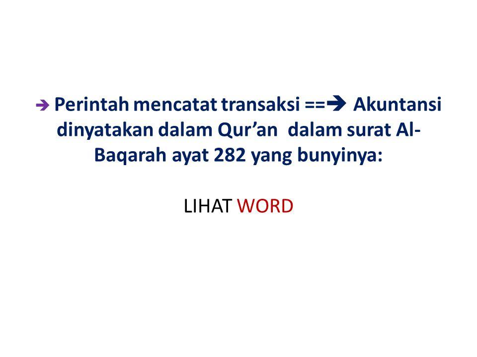  Perintah mencatat transaksi ==  Akuntansi dinyatakan dalam Qur'an dalam surat Al- Baqarah ayat 282 yang bunyinya: LIHAT WORD