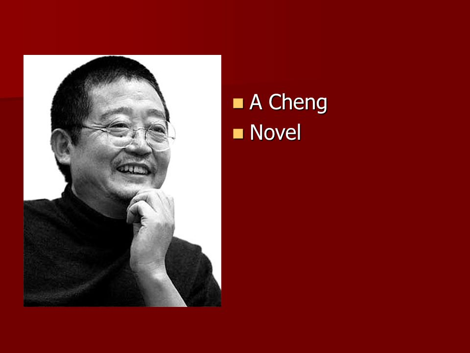 A Cheng A Cheng Novel Novel