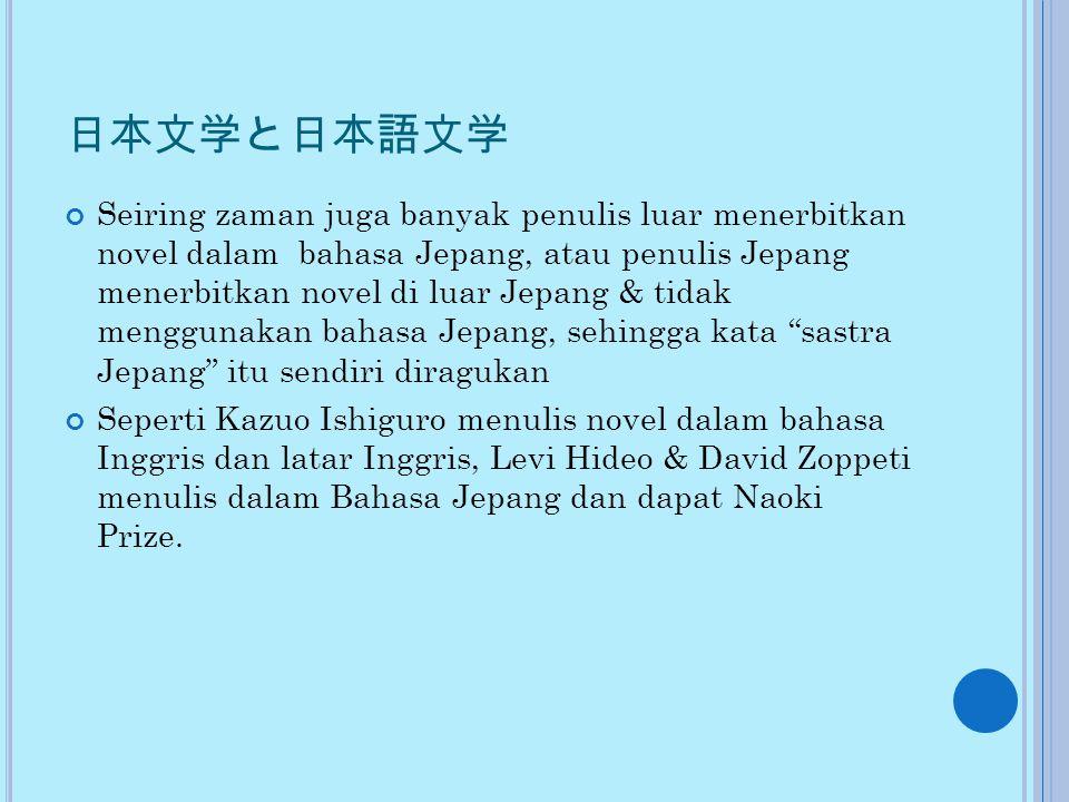 日本文学と日本語文学 Seiring zaman juga banyak penulis luar menerbitkan novel dalam bahasa Jepang, atau penulis Jepang menerbitkan novel di luar Jepang & tidak