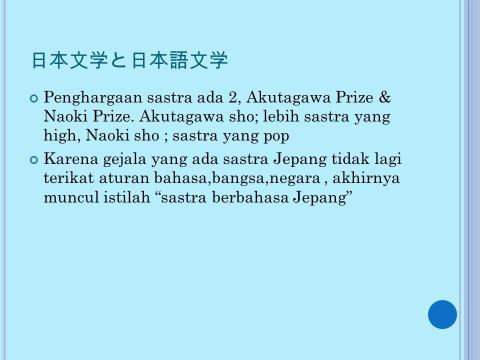 日本文学と日本語文学 Penghargaan sastra ada 2, Akutagawa Prize & Naoki Prize.