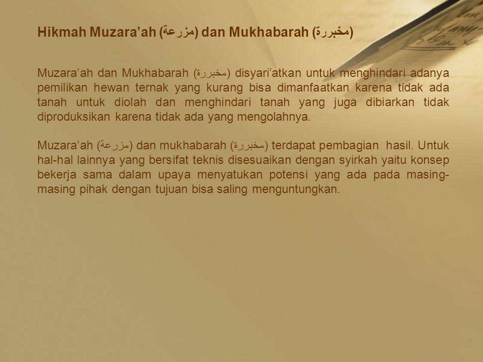 Hikmah Muzara'ah (مزرعة) dan Mukhabarah (مخبررة) Muzara'ah dan Mukhabarah (مخبررة) disyari'atkan untuk menghindari adanya pemilikan hewan ternak yang