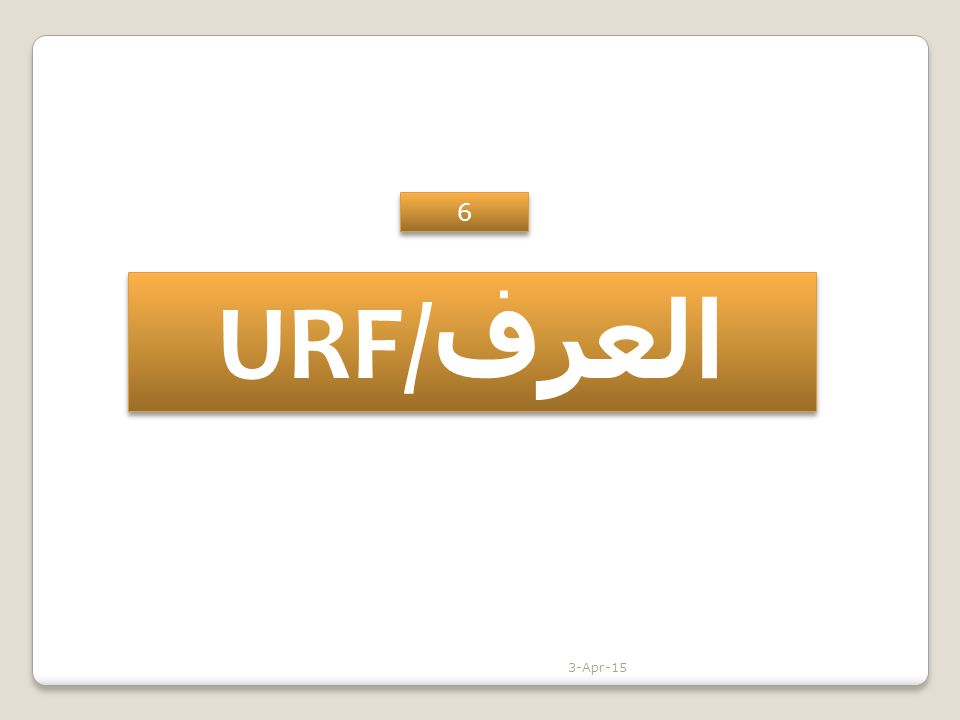 URF/ العرف 6 6 3-Apr-15