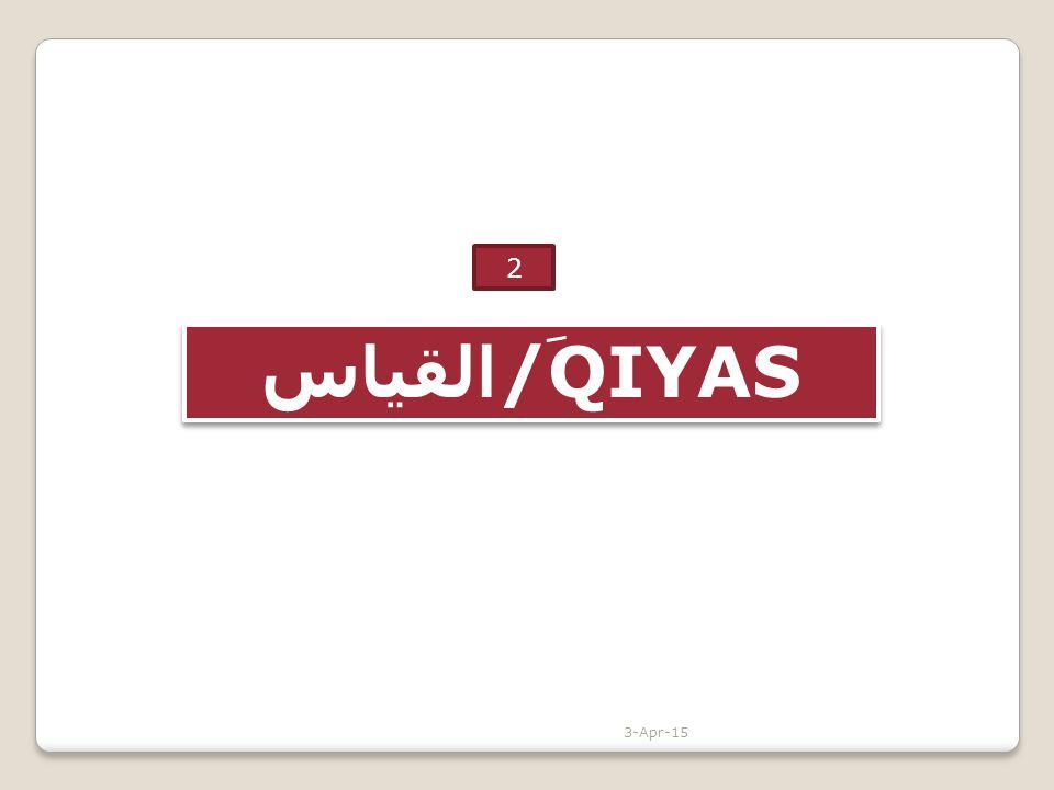 القياس / َ QIYAS 2 3-Apr-15