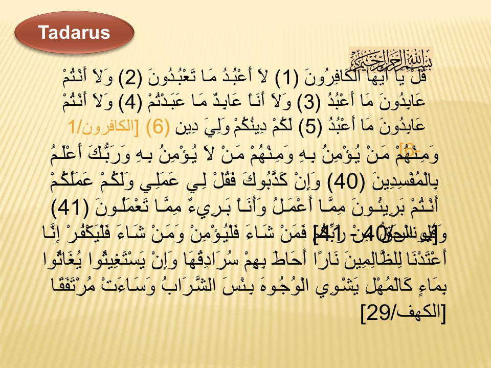 Toleransi dalam Keimanan dan Peribadahan: قُلْ يَا أَيُّهَا الْكَافِرُونَ (1) لاَ أَعْبُدُ مَا تَعْبُدُونَ (2) وَلاَ أَنْتُمْ عَابِدُونَ مَا أَعْبُدُ (3) وَلاَ أَنَاْ عَابِدٌ مَا عَبَدْتُمْ (4) وَلاَ أَنْتُمْ عَابِدُونَ مَا أَعْبُدُ (5) لَكُمْ دِينُكُمْ وَلِيَ دِينِ (6) [ الكافرون /1-6] Artinya: Katakanlah: Hai orang-orang kafir (1) Aku tidak akan menyembah apa yang kamu sembah (2) Dan kamu bukan penyembah Tuhan yang aku sembah (3) Dan aku tidak pernah menjadi penyembah apa yang kamu sembah (4) Dan kamu tidak pernah (pula) menjadi penyembah Tuhan yang aku sembah (5) Untukmu agamamu, dan untukkulah, agamaku (6).