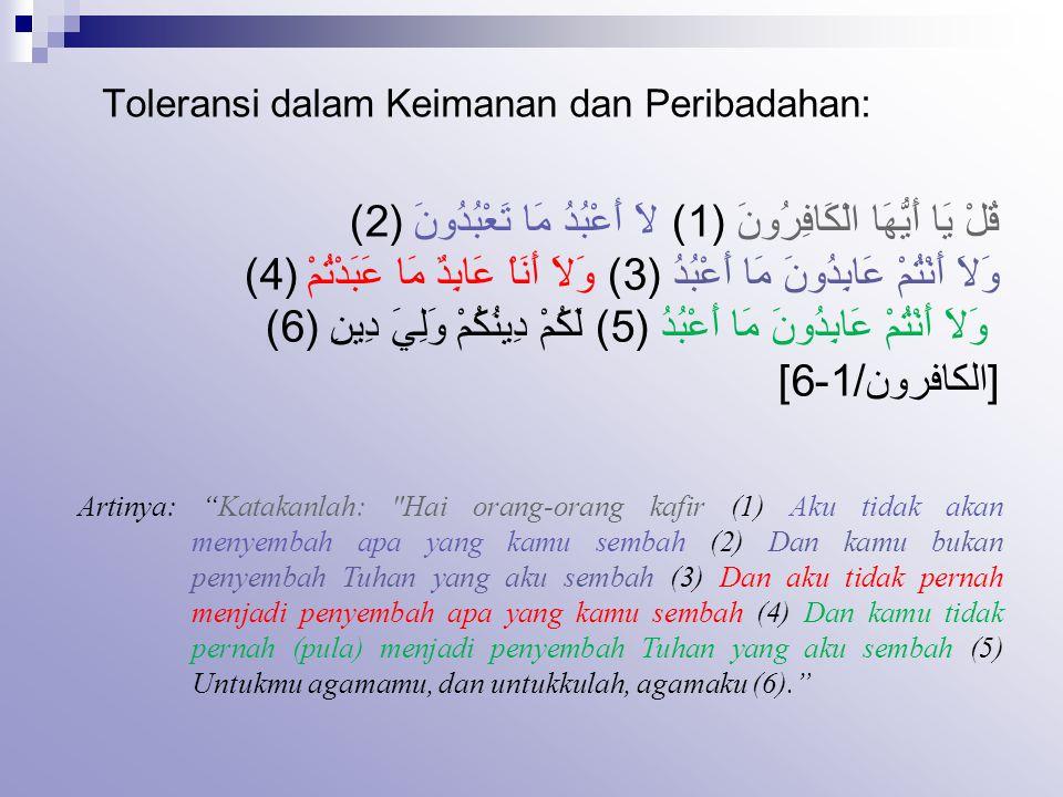 Toleransi dalam Keimanan dan Peribadahan: قُلْ يَا أَيُّهَا الْكَافِرُونَ (1) لاَ أَعْبُدُ مَا تَعْبُدُونَ (2) وَلاَ أَنْتُمْ عَابِدُونَ مَا أَعْبُدُ