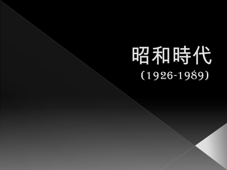  Dimulai saat kaisar Hirohito naik tahta menggantikan ayahnya, kaisar Yoshihito
