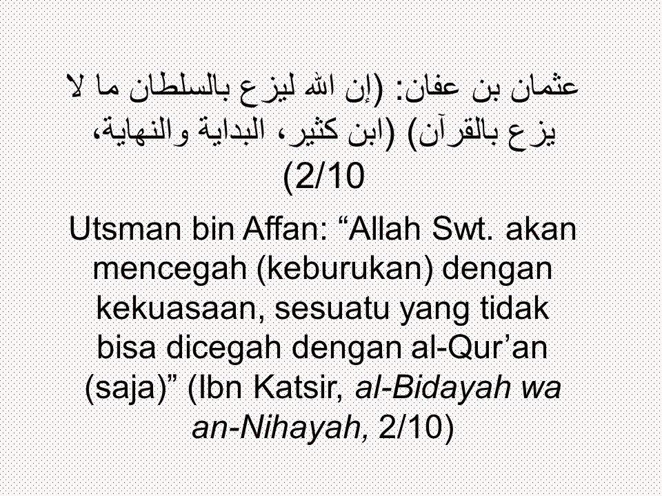 عثمان بن عفان: (إن الله ليزع بالسلطان ما لا يزع بالقرآن) (ابن كثير، البداية والنهاية، 2/10) Utsman bin Affan: Allah Swt.