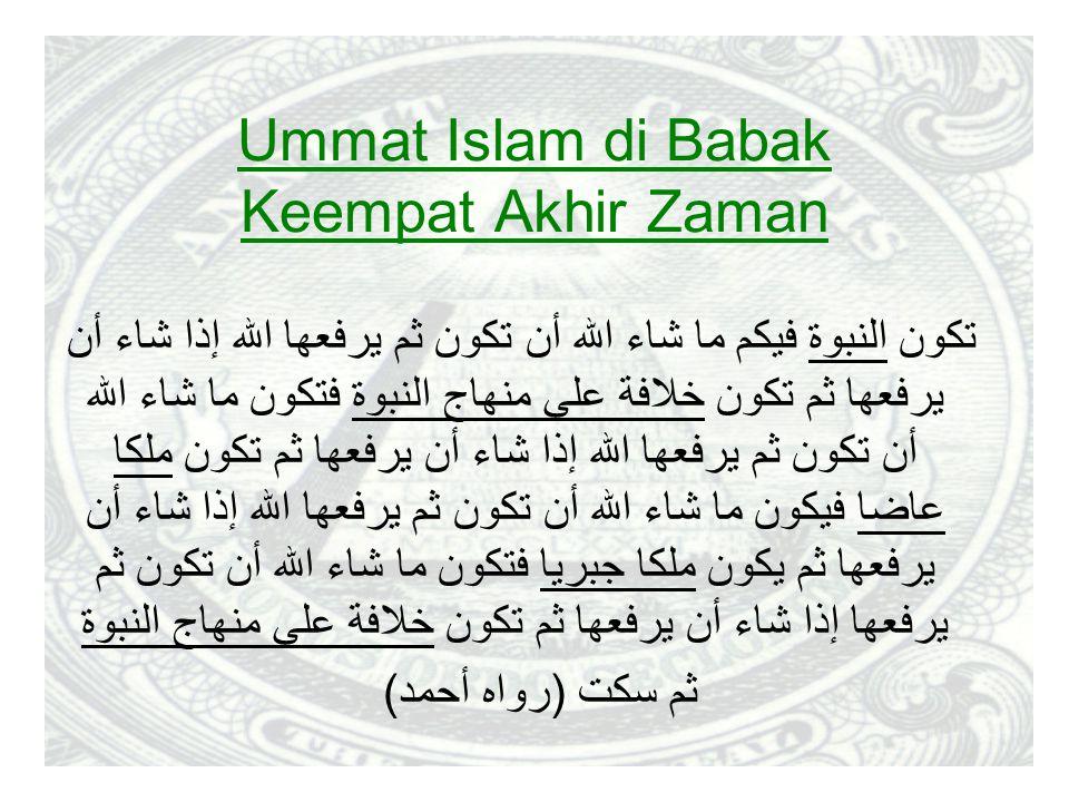 Ummat Islam di Babak Keempat Akhir Zaman تكون النبوة فيكم ما شاء الله أن تكون ثم يرفعها الله إذا شاء أن يرفعها ثم تكون خلافة على منهاج النبوة فتكون ما