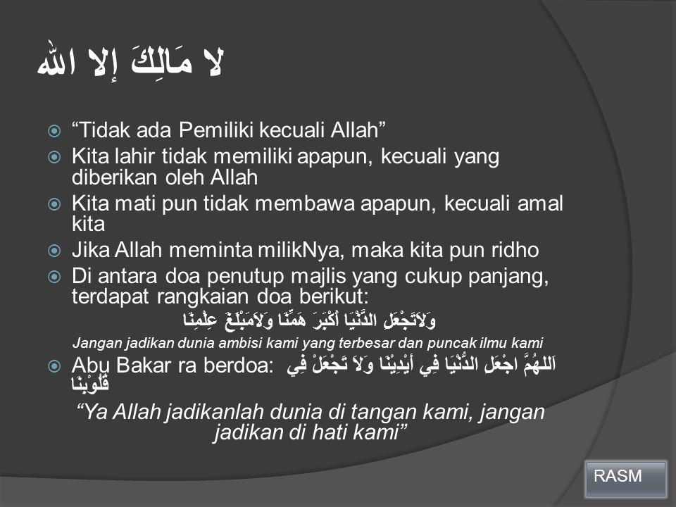 """لا مَالِكَ إلا الله  """"Tidak ada Pemiliki kecuali Allah""""  Kita lahir tidak memiliki apapun, kecuali yang diberikan oleh Allah  Kita mati pun tidak m"""