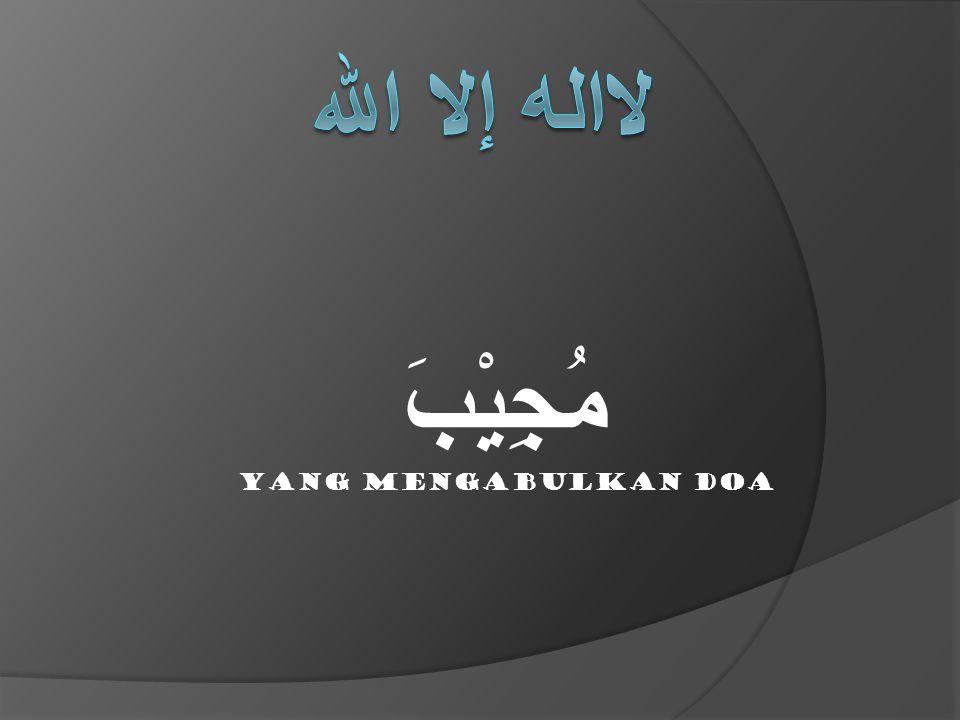 مُجِيْبَ yang mengabulkan doa
