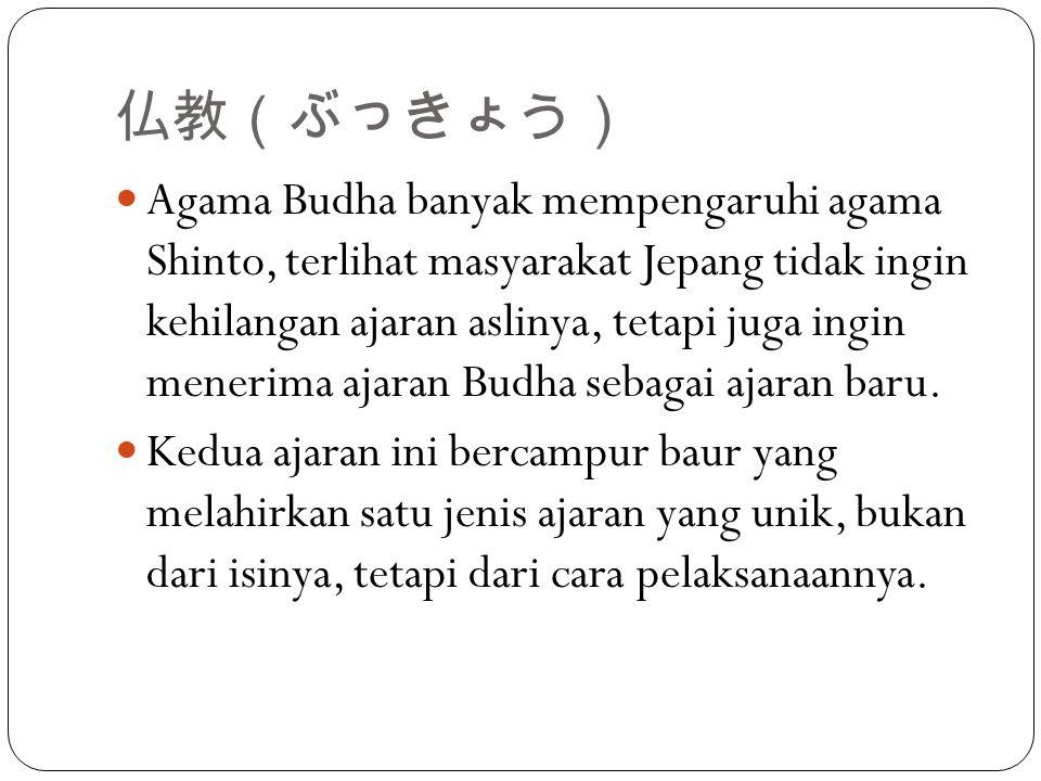 仏教(ぶっきょう) Agama Budha banyak mempengaruhi agama Shinto, terlihat masyarakat Jepang tidak ingin kehilangan ajaran aslinya, tetapi juga ingin menerima a