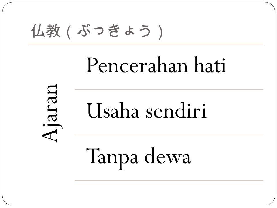 仏教(ぶっきょう) Ajaran Pencerahan hati Usaha sendiri Tanpa dewa