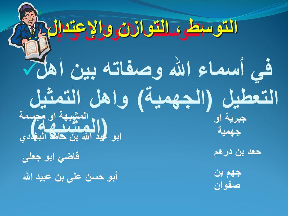 Perwujudan Lebih mendahulukan al-naql dari pada al-aql, karena menyadari kemampuan akal manusia itu sangat sedikit dan terbatas. Tidak terjebak kepada