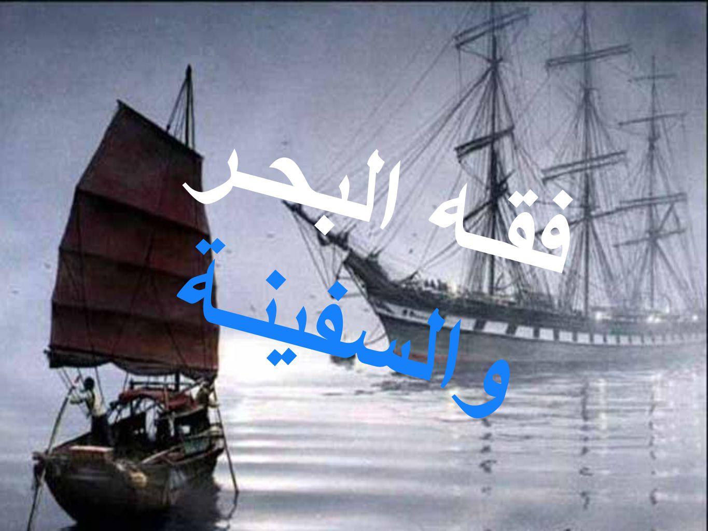 فقـه البحـر والسفينـة