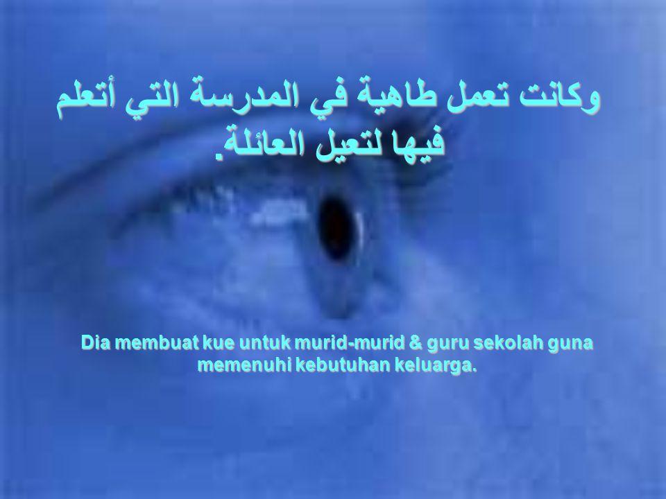 كان لأمي عين واحدة... وقد كرهتها... لأنها كانت تسبب لي الإحراج.