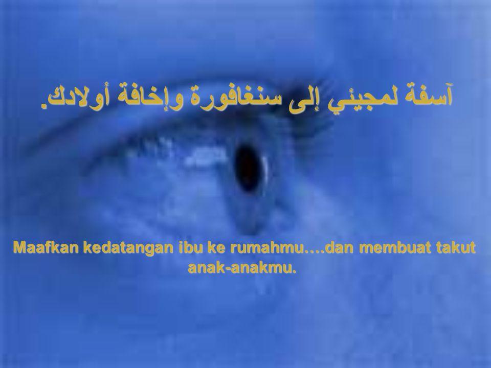 ابني الحبيب.. لطالما فكرت بك.. Anakku tercinta,… hati dan pikiran ibu selalu bersamamu..