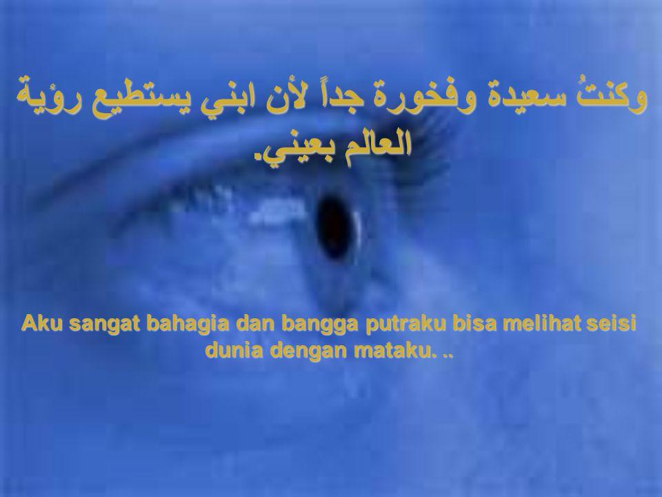 ولِذا... أعطيتكَ عيني..... Oleh karena itu, kuberikan satu mataku untukmu…..