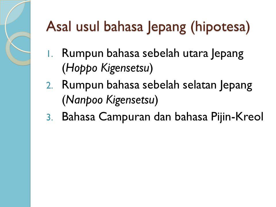 Asal usul bahasa Jepang (hipotesa) 1. Rumpun bahasa sebelah utara Jepang (Hoppo Kigensetsu) 2. Rumpun bahasa sebelah selatan Jepang (Nanpoo Kigensetsu