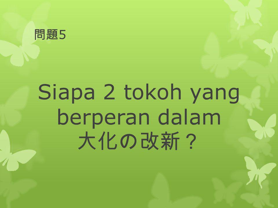 問題 5 Siapa 2 tokoh yang berperan dalam 大化の改新?