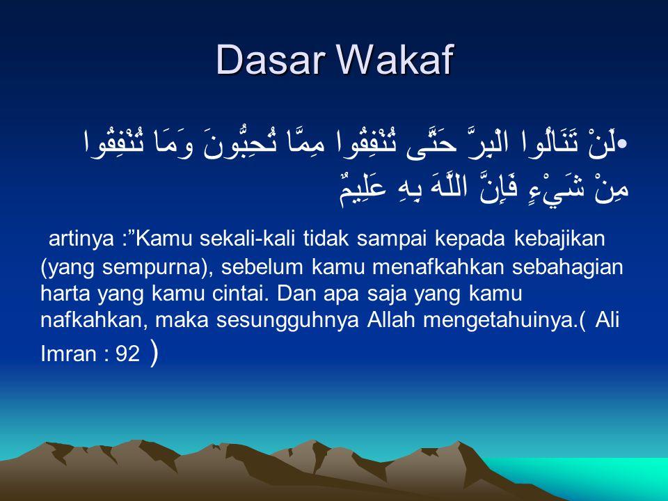 "Dasar Wakaf لَنْ تَنَالُوا الْبِرَّ حَتَّى تُنْفِقُوا مِمَّا تُحِبُّونَ وَمَا تُنْفِقُوا مِنْ شَيْءٍ فَإِنَّ اللَّهَ بِهِ عَلِيمٌ artinya :""Kamu sekal"