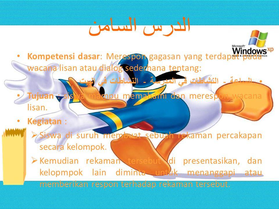 الدرس السابع Kompetensi dasar: Merespon gagasan yang terdapat pada wacana lisan atau dialog sederhana tentang: الساعة - النشاطات في المدرسة - النشاطات