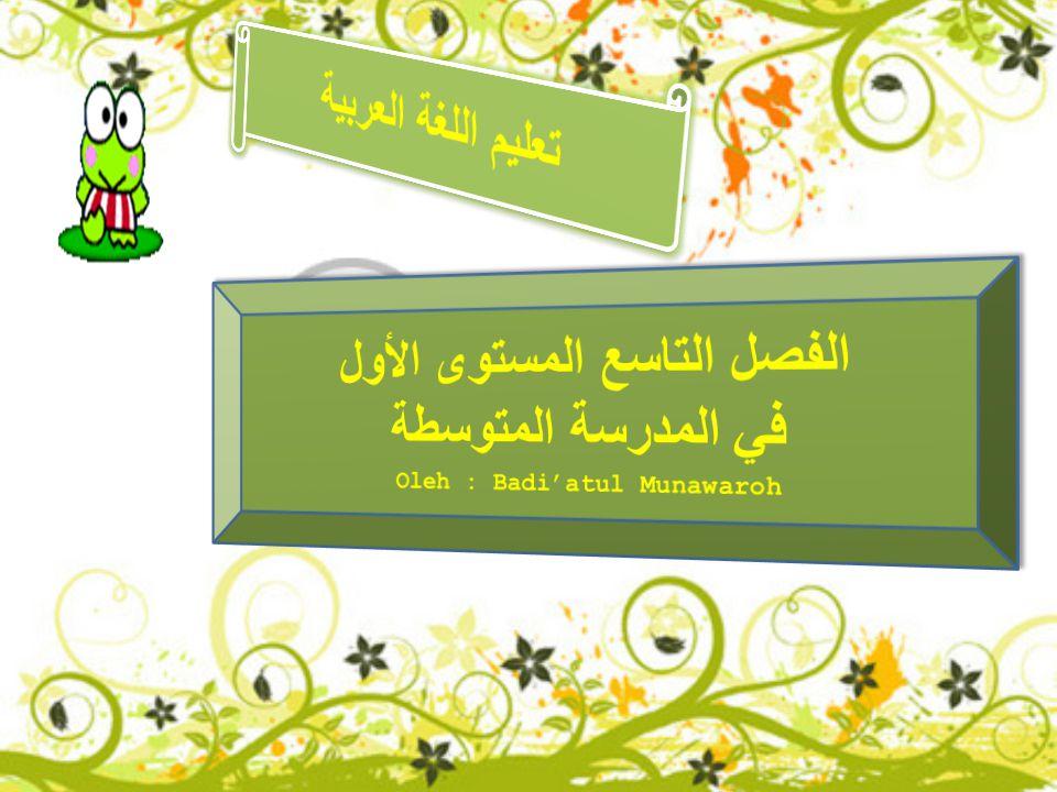 نسب النبي محمد صلى الله عليه وسلم استمع الفقرة ثم اجب عن الأسئلة .