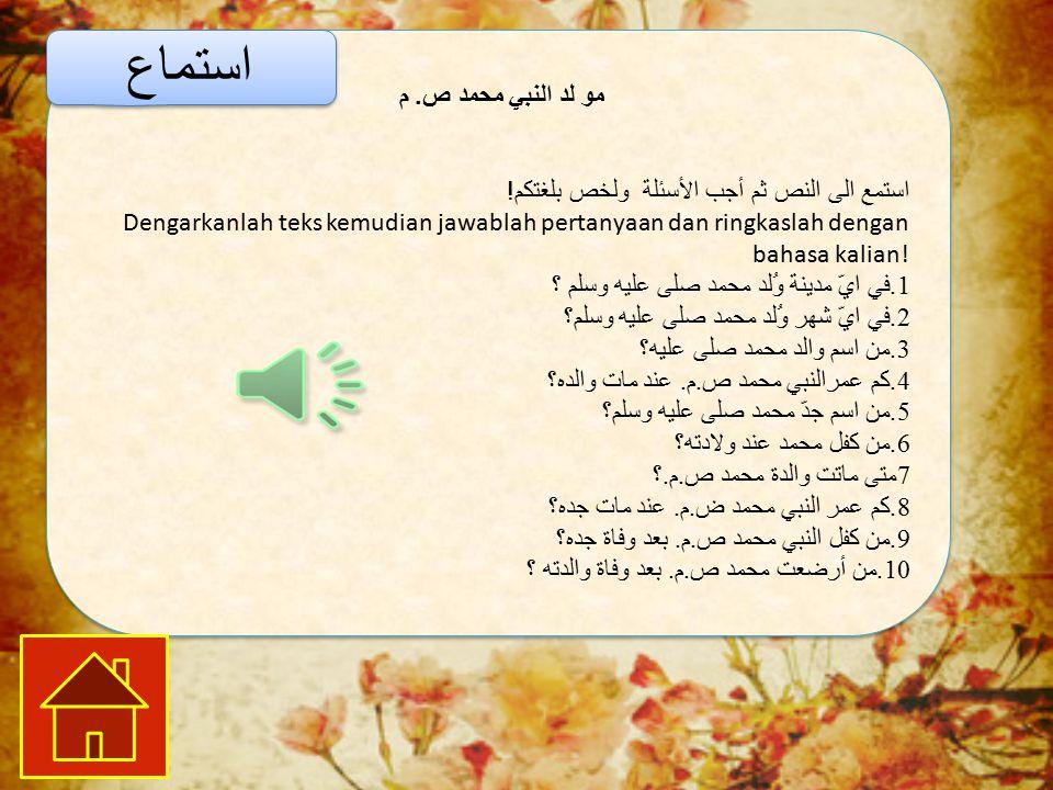 نسب النبي محمد صلى الله عليه وسلم استمع الفقرة ثم اجب عن الأسئلة ! Dengarkan teks kemudian jawablah pertanyaan! محمد بن...... بن عبد...... ، من بني اس