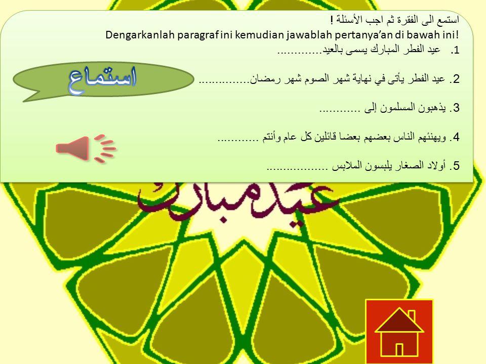 عيد الفطر استمع الفقرة ثم أجب بنعم (√) أو بلا ( ْ X). Dengarkan paragraf kemudian jawablah dengan Naam (√) atau tidak (X). 1. في الإسلام عيد واحد 2. ع