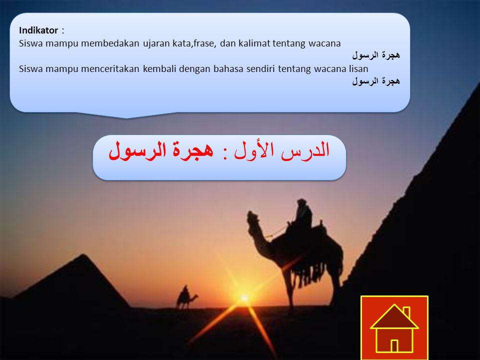 Standar Kompetensi 1.Memahami informasi lisan melalui kegiatan mendengarkan dalam bentuk paparan atau dialog sederhana tentang الدينية المناسبات. Stan