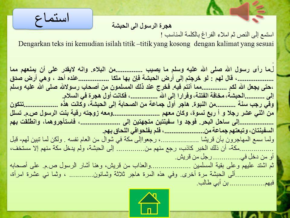 Indikator : Siswa mampu membedakan ujaran kata,frase, dan kalimat tentang wacana هجرة الرسول Siswa mampu menceritakan kembali dengan bahasa sendiri te