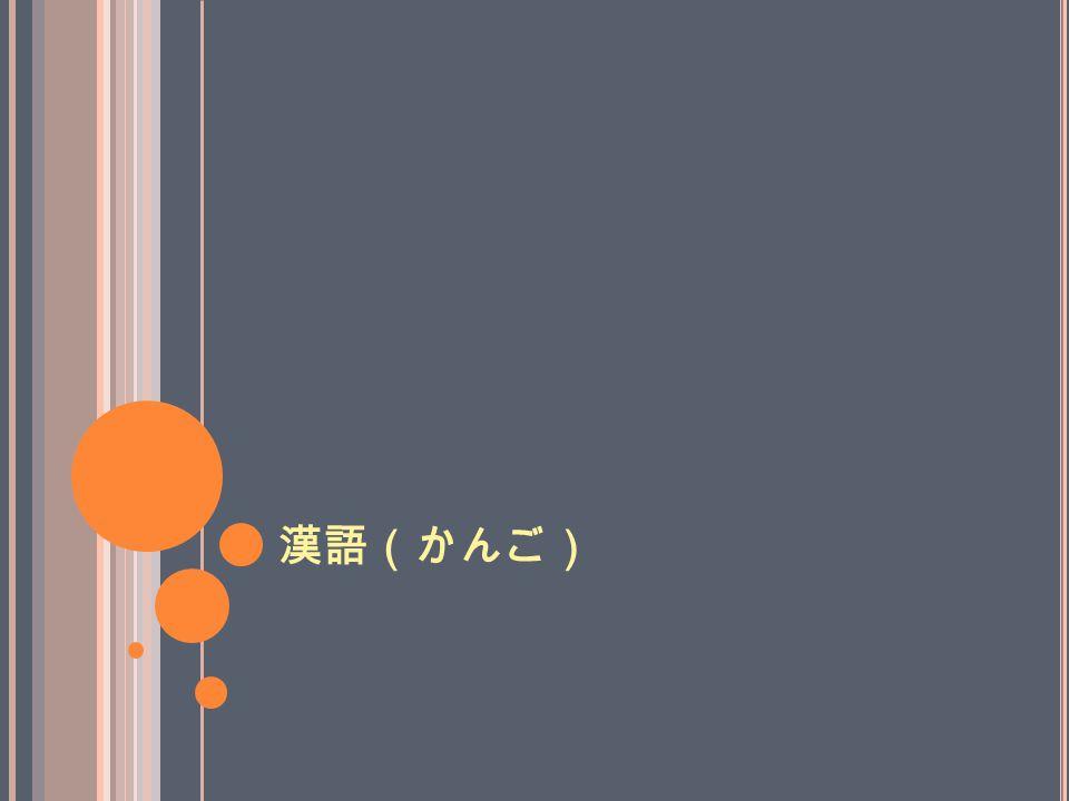 漢語(かんご)