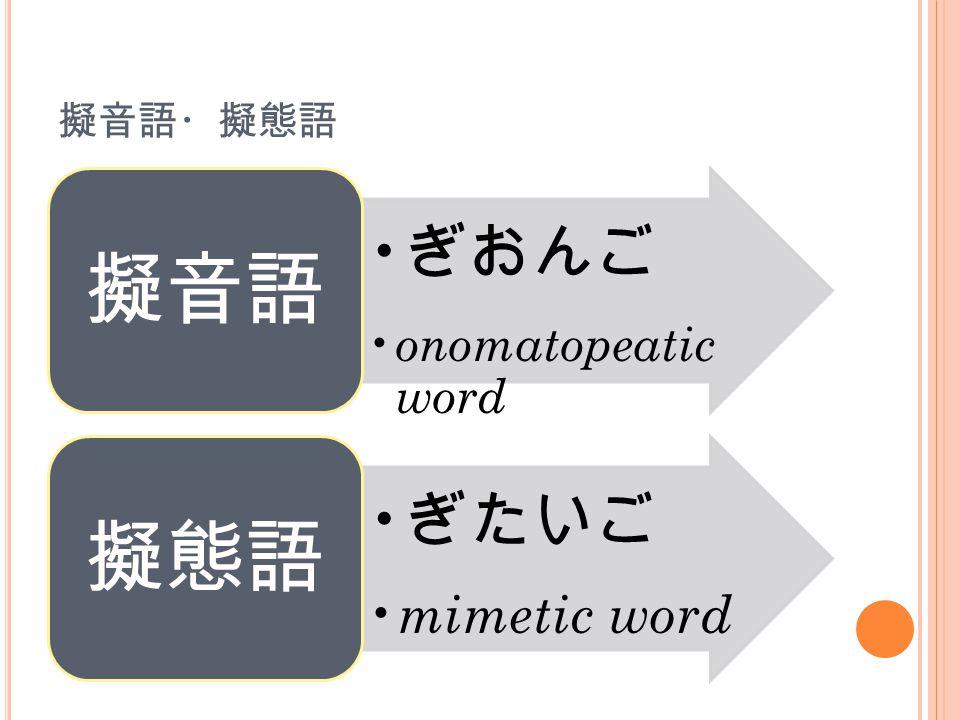 ぎおんご onomatopeatic word 擬音語 ぎたいご mimetic word 擬態語